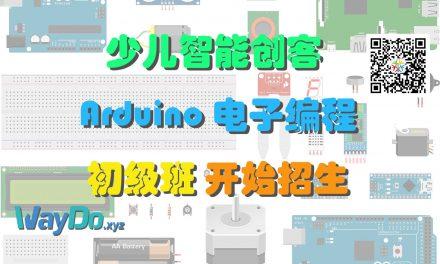 创客Arduino编程初级班 开始招生